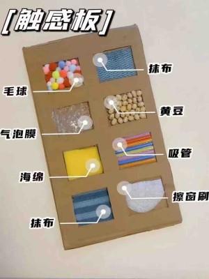 幼儿园自制玩教具