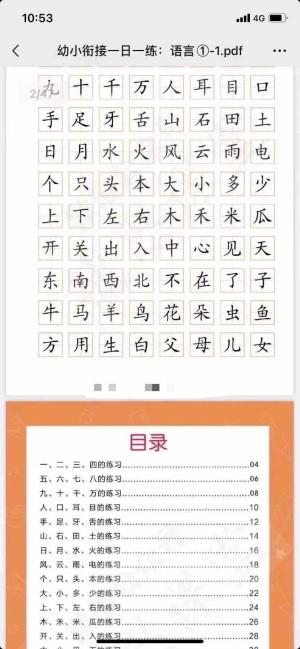 幼儿园幼小衔接汉字拼音数学算术