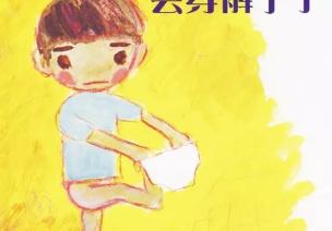 绘本推荐 | 这些绘本教给孩子爱干净、自立、有礼貌的好习惯