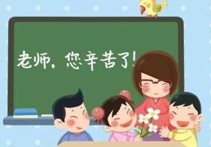 教师节教案 | 致敬教师,感谢有你